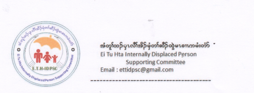 Ei Htu Hta IDPs Supporting Committee Letter of Appeal for Continue